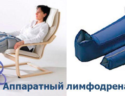 Аппаратный лимфодренаж