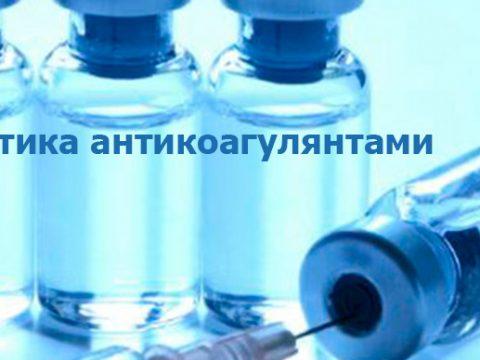 лечение вен, варикоз, антикоагулянты