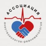 Ассоциация анестезиологов-реаниматологов