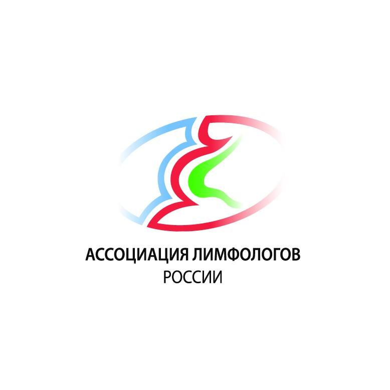 Общероссийская общественная организация Лимфологов России  (Ассоциация Лимфологов России)
