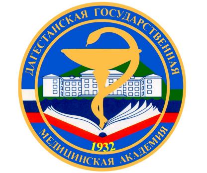 Дагестанская гсударственная медицинская академия