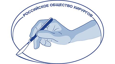 Российское общество хирургов